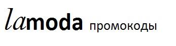 Ламодкод